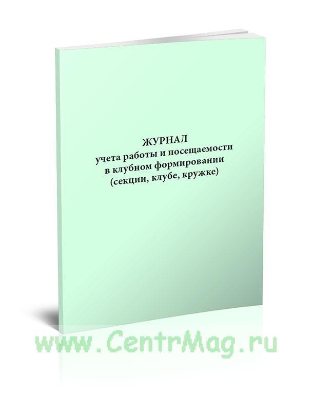 Журнал учета работы и посещаемости в клубном формировании (секции, клубе, кружке)