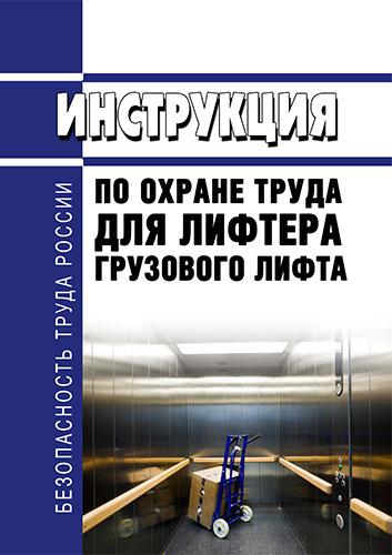 Инструкция по охране труда для лифтера грузового лифта
