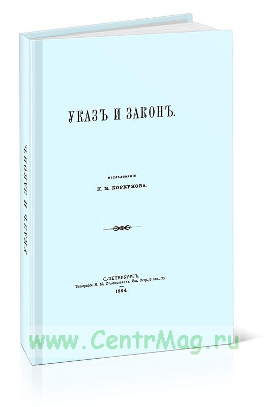 Указ и закон. Исследования Н.М.Коркунова