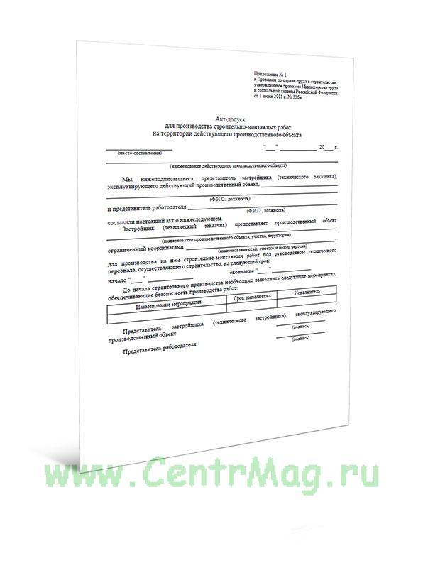 Акт-допуск для производства строительно-монтажных работ на территории действующего производственного объекта