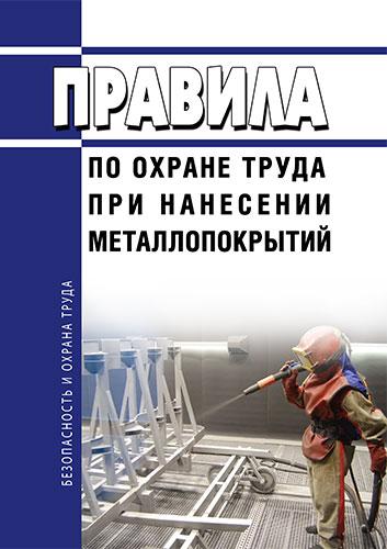 Правила по охране труда при нанесении металлопокрытий 2020 год. Последняя редакция