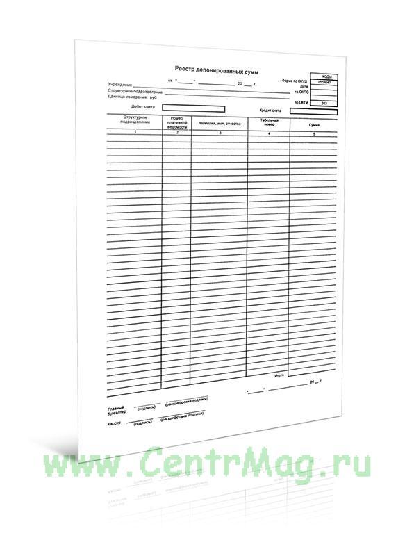 Реестр депонированных сумм (Форма по ОКУД 0504047)