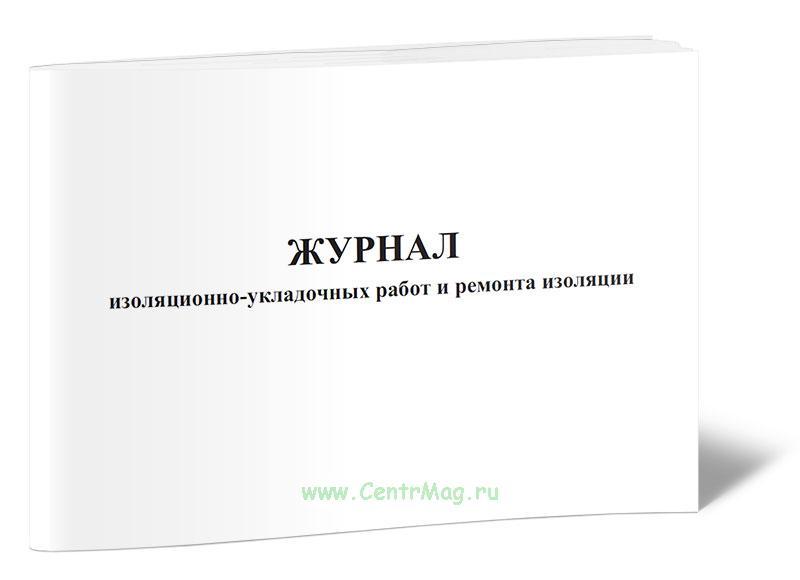 Журнал изоляционно-укладочных работ и ремонта изоляции (форма 2.14а)