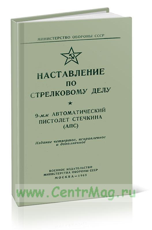 Наставление по стрелковому делу. 9 мм автоматический пистолет Стечкина (АПС) (4-е изд.)