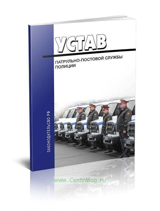 Устав патрульно-постовой службы полиции 2019 год. Последняя редакция