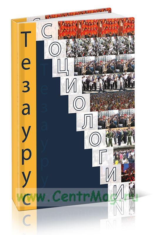 Тезаурус социологии: тематический словарь-справочник