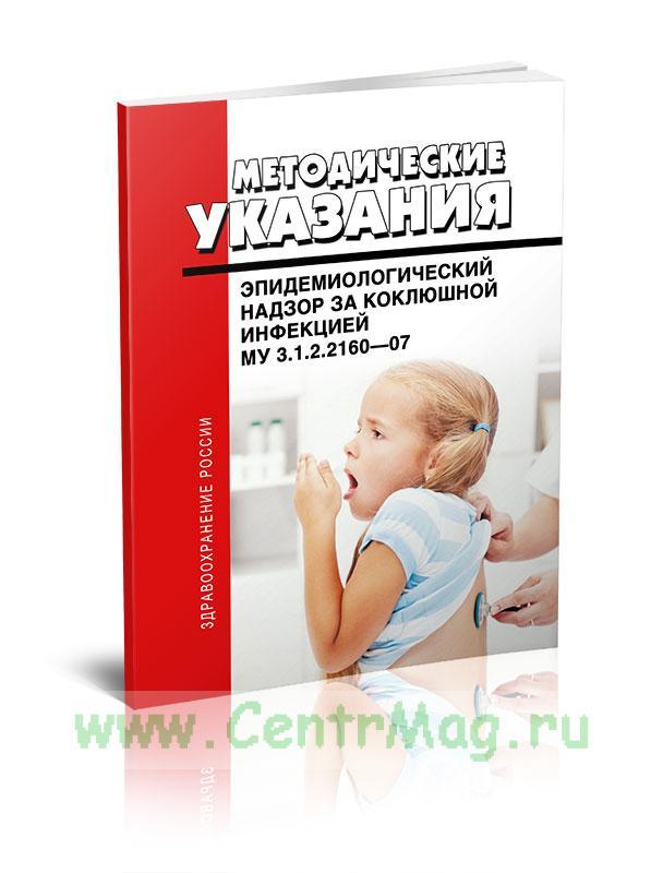 МУ 3.1.2.2160-07 Эпидемиологический надзор за коклюшной инфекцией 2020 год. Последняя редакция