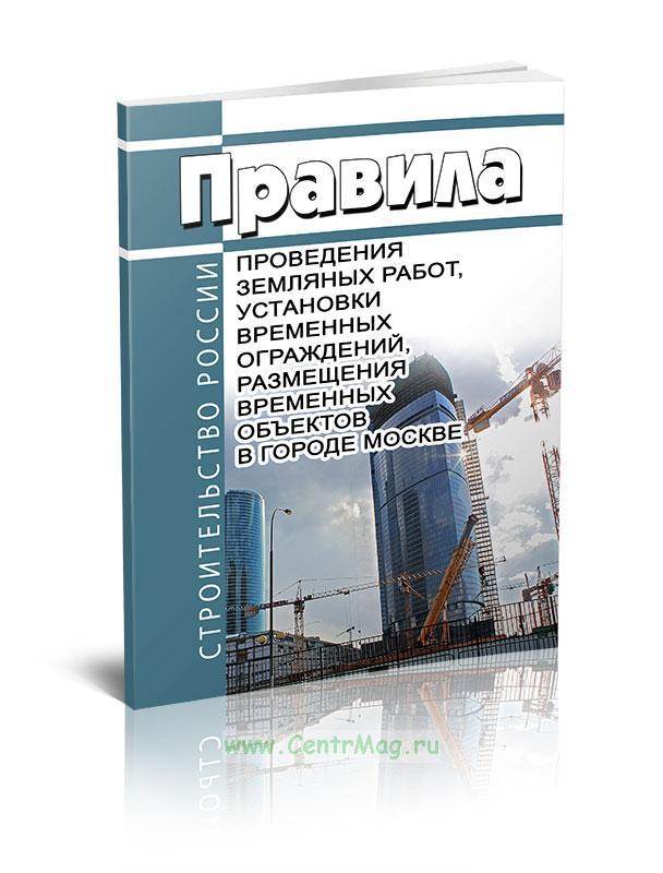 Правила проведения земляных работ, установки временных ограждений, размещения временных объектов в городе Москве 2020 год. Последняя редакция