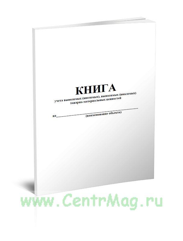 Книга учета вывозимых (ввозимых), выносимых (вносимых) товарно-материальных ценностей