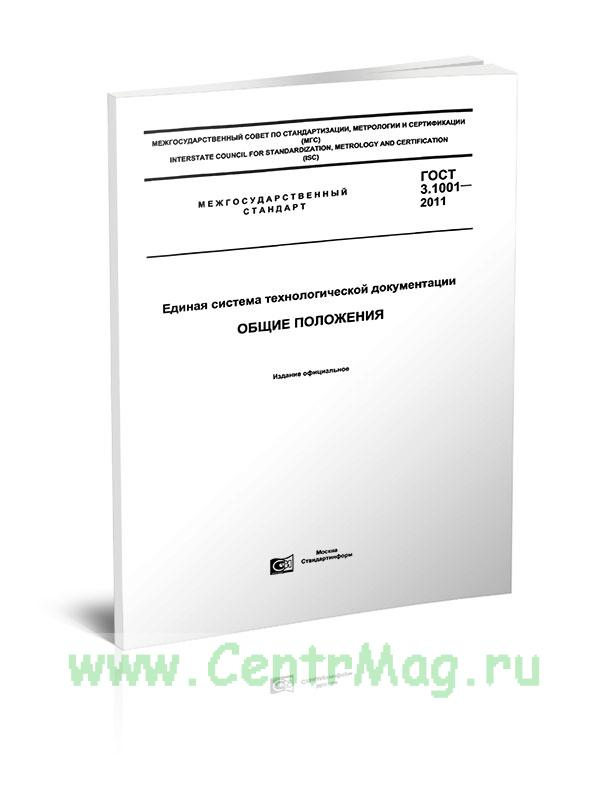 ГОСТ 3.1001-2011 Единая система технологической документации. Общие положения 2019 год. Последняя редакция