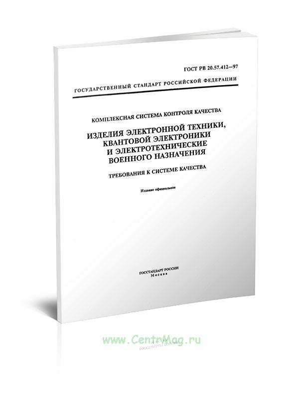 ГОСТ РВ 20.57.412-97 Комплексная система контроля качества. Изделия электронной техники, квантовой электроники и электротехнические военного назначения. Требования к системе качества 2019 год. Последняя редакция