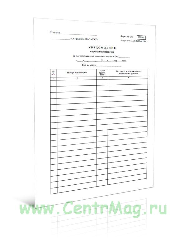 Уведомление на ремонт контейнеров (ВУ-23к)