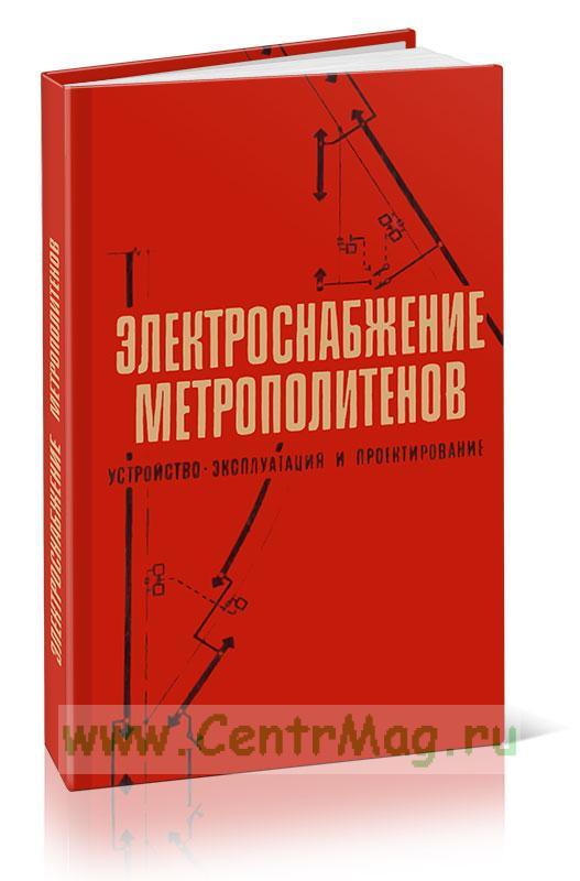Электроснабжение метрополитенов. Устройство, эксплуатация и проектирование