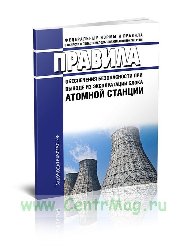 НП 012-16 Федеральные нормы и правила в области использования атомной энергии. Правила обеспечения безопасности при выводе из эксплуатации блока атомной станции 2019 год. Последняя редакция