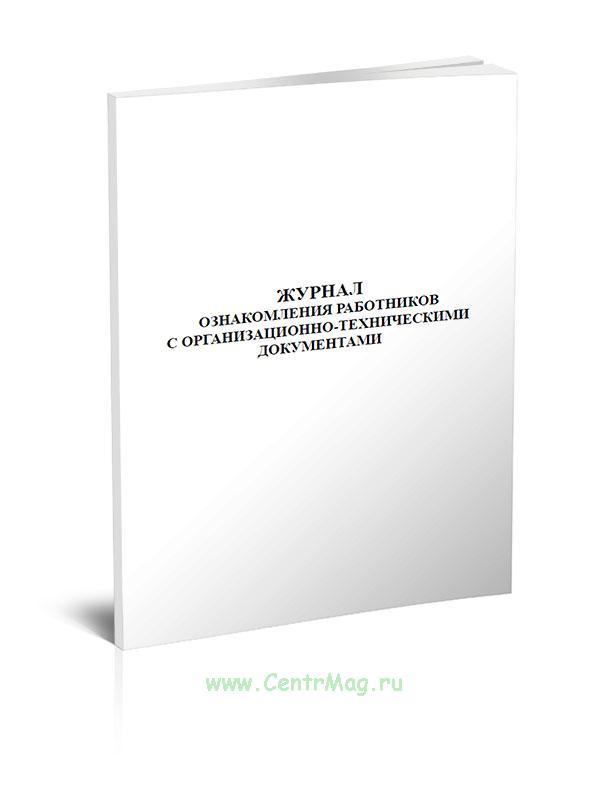 Журнал ознакомления работников с организационно-техническими документами
