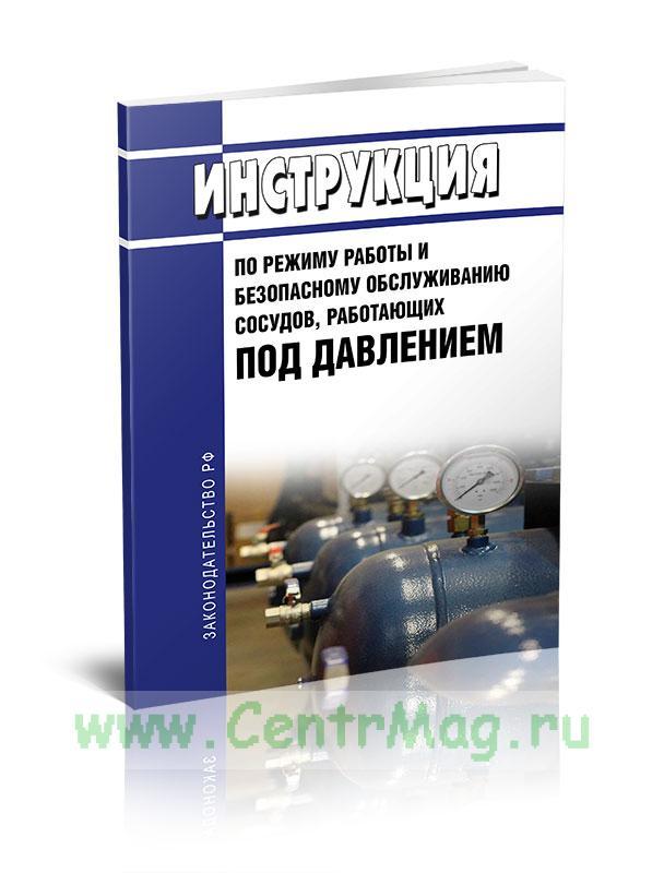 Инструкция по режиму работы и безопасному обслуживанию сосудов, работающих под давлением