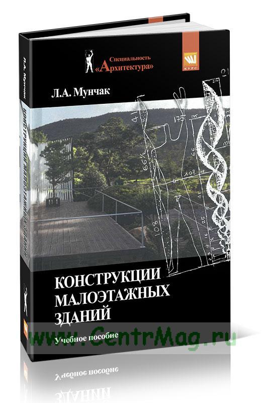 Конструкции малоэтажных зданий. Учебное пособие (2-е издание, переработанное и дополненное)