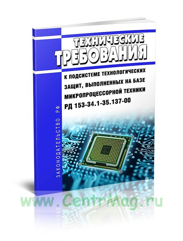 РД 153-34.1-35.137-00 Технические требования к подсистеме технологических защит, выполненных на базе микропроцессорной техники 2019 год. Последняя редакция