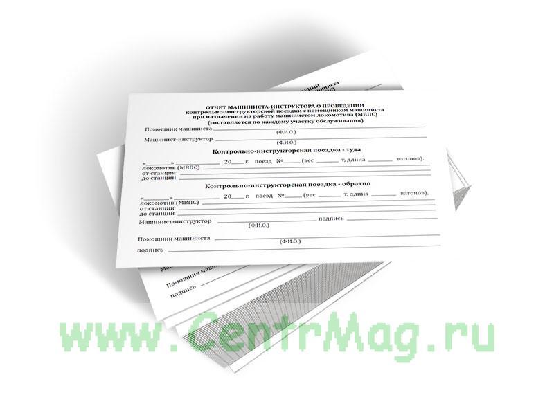 Отчет машиниста-инструктора о проведении контрольно-инструкторской поездки с помощником машиниста при назначении на работу машинистом локомотива (МВПС)