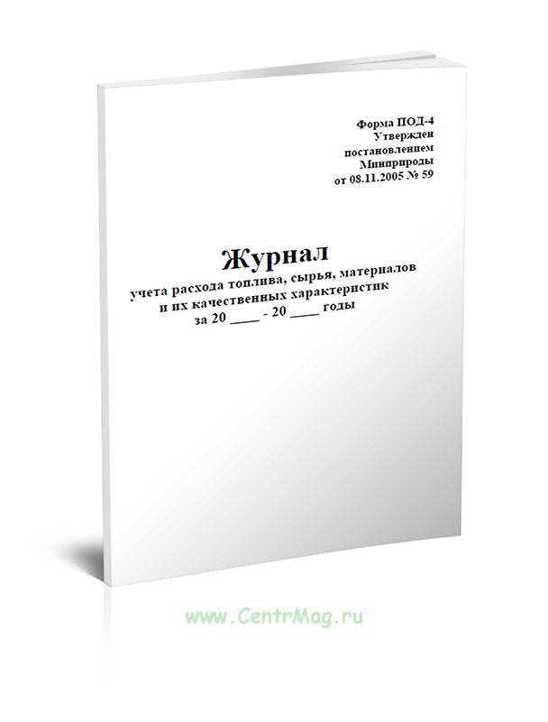 Журнал учета расхода топлива, сырья, материалов и их качественных характеристик (Форма ПОД-4)