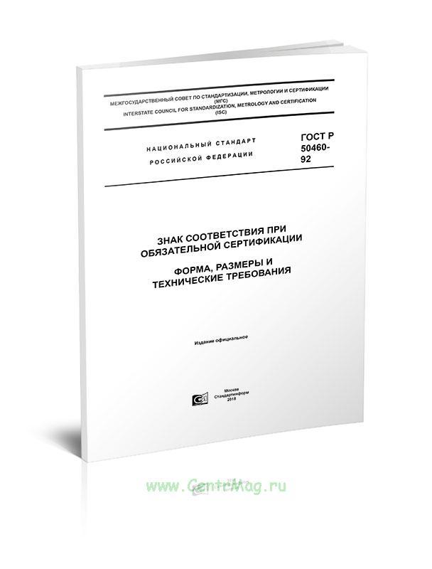 ГОСТ Р 50460-92 Знак соответствия при обязательной сертификации. Форма, размеры и технические требования 2019 год. Последняя редакция