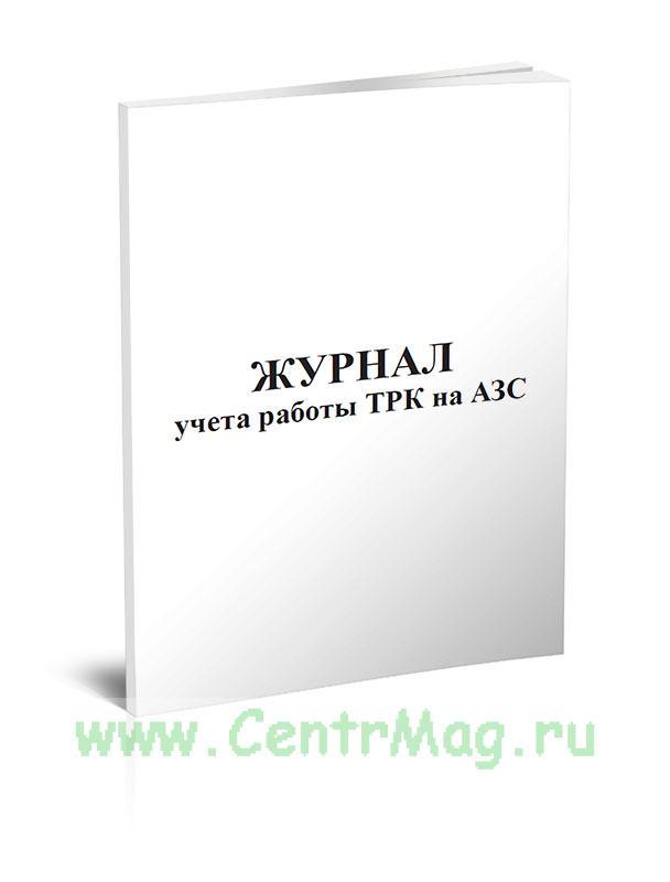 Журнал учета работы ТРК на АЗС