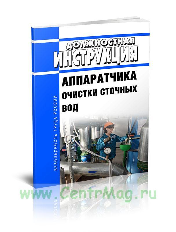 Должностная инструкция аппаратчика очистки сточных вод