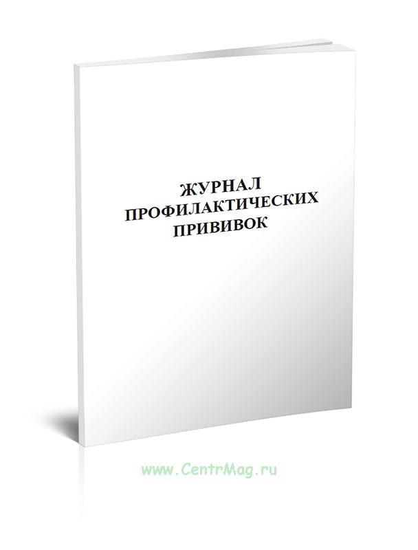 Журнал профилактических прививок