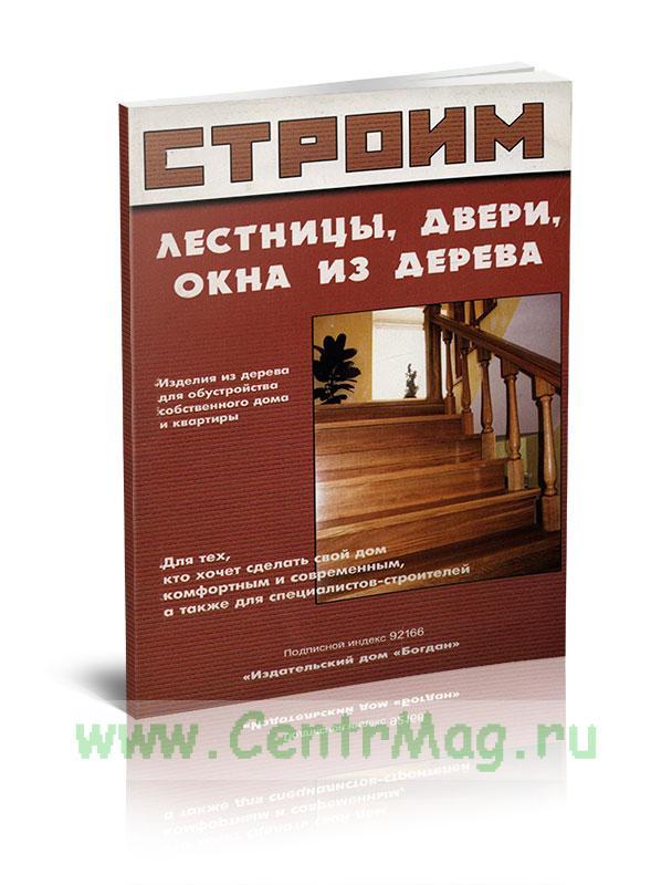 Строим лестницы, двери, окна из дерева