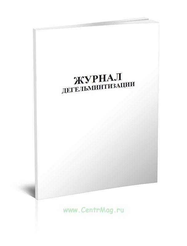 Журнал дегельминтизации