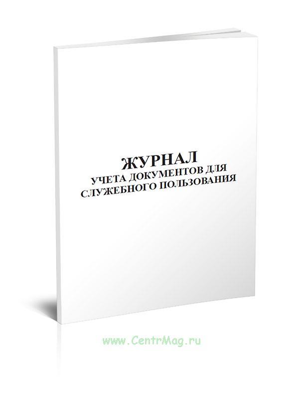 Журнал учета документов для служебного пользования