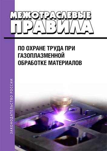 Межотраслевые правила по охране труда при газоплазменной обработке материалов 2019 год. Последняя редакция