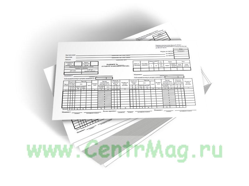 Рапорт о работе башенного крана (Форма ЭСМ-1) 100 шт