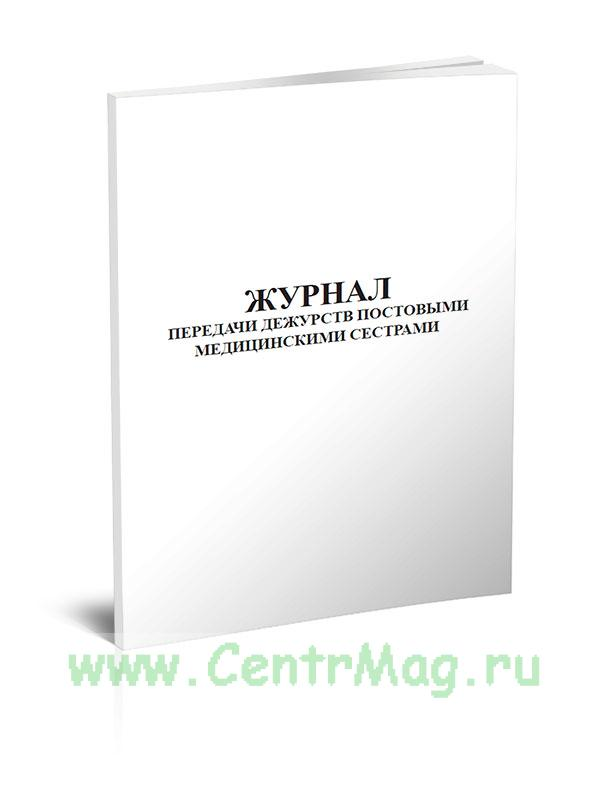 Журнал передачи дежурств постовыми медицинскими сестрами