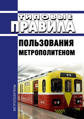 Типовые правила пользования метрополитеном 2019 год. Последняя редакция
