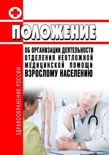 Положение об организации деятельности отделения неотложной медицинской помощи взрослому населению