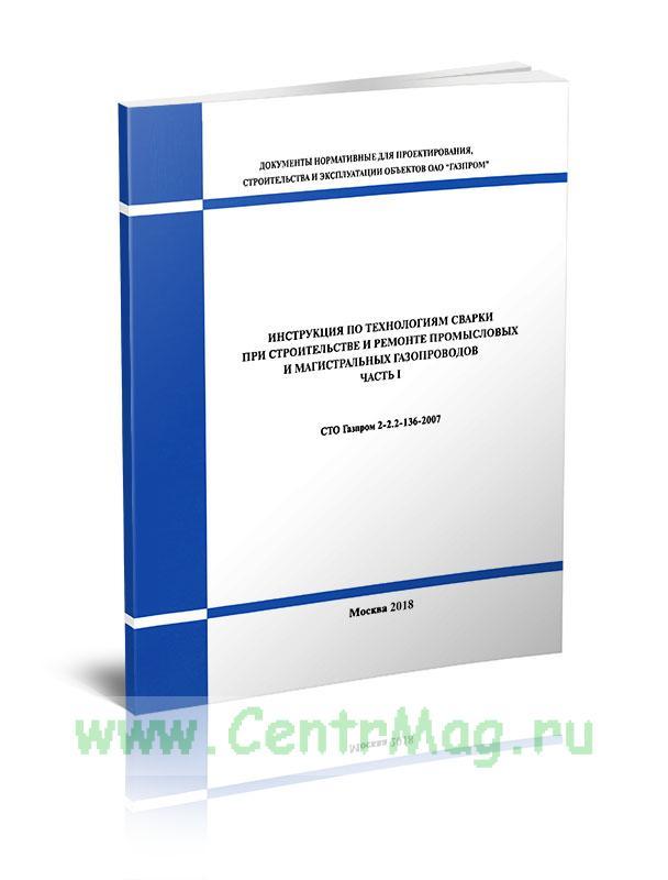СТО Газпром 2-2.2-136-2007 Инструкция по технологиям сварки при строительстве и ремонте промысловых и магистральных газопроводов. Часть I 2019 год. Последняя редакция