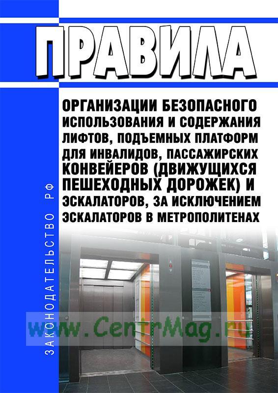 Лифты эскалаторы пассажирские конвейеры и подъемные платформы для инвалидов трубчатый транспортер