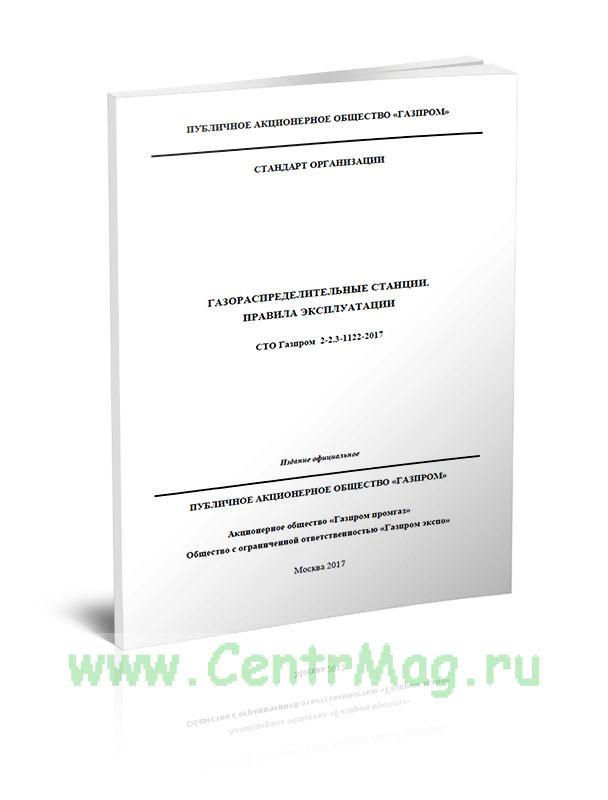 СТО Газпром 2-2.3-1122-2017. Газораспределительные станции. Правила эксплуатации 2019 год. Последняя редакция