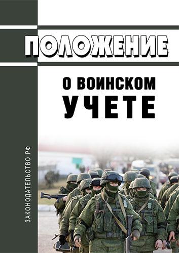 Положение о воинском учете 2020 год. Последняя редакция