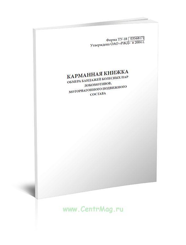 Карманная книжка обмера бандажей колесных пар локомотивов, моторвагонного подвижного состава (Форма ТУ-18)