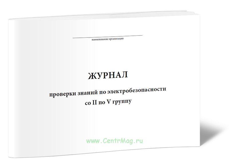 Журнал проверки знаний по электробезопасности со II по V группу