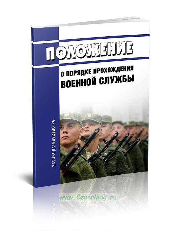 Положение о порядке прохождения военной службы 2019 год. Последняя редакция