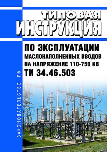 ТИ 34.46.503 Типовая инструкция по эксплуатации маслонаполненных вводов на напряжение 110-750 кВ