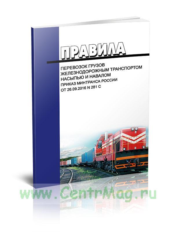 Правила перевозок грузов железнодорожным транспортом насыпью и навалом 2019 год. Последняя редакция