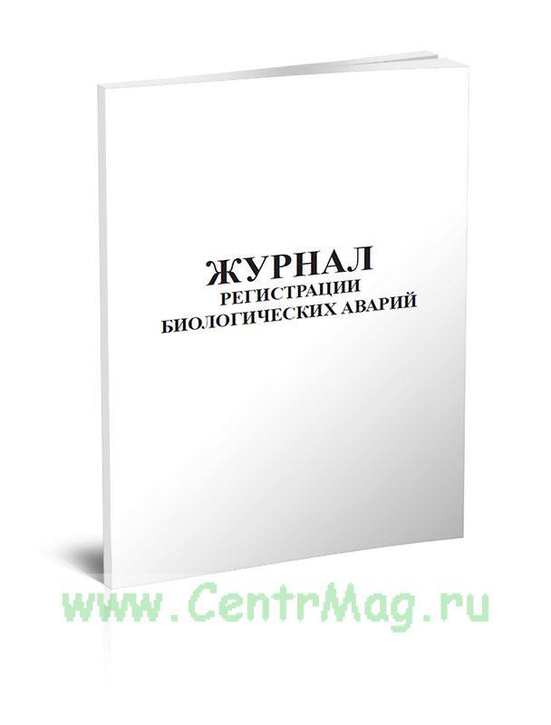 Журнал регистрации биологических аварий