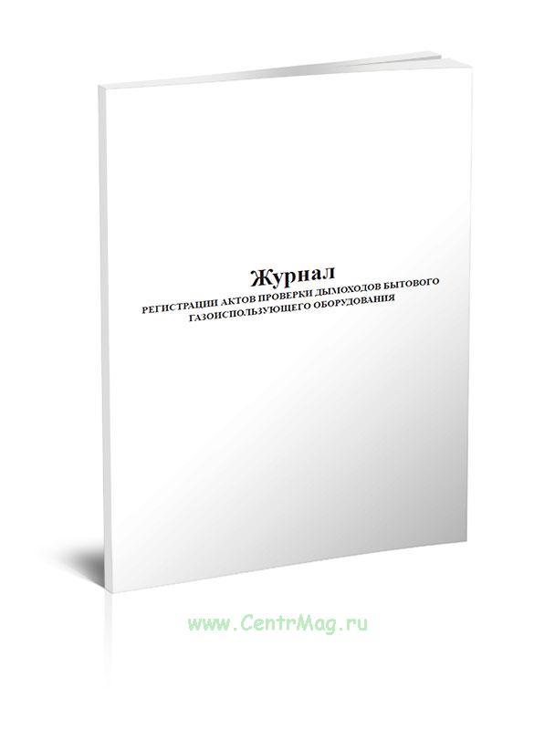 Журнал регистрации актов проверки дымоходов бытового газоиспользующего оборудования (форма 28Э)