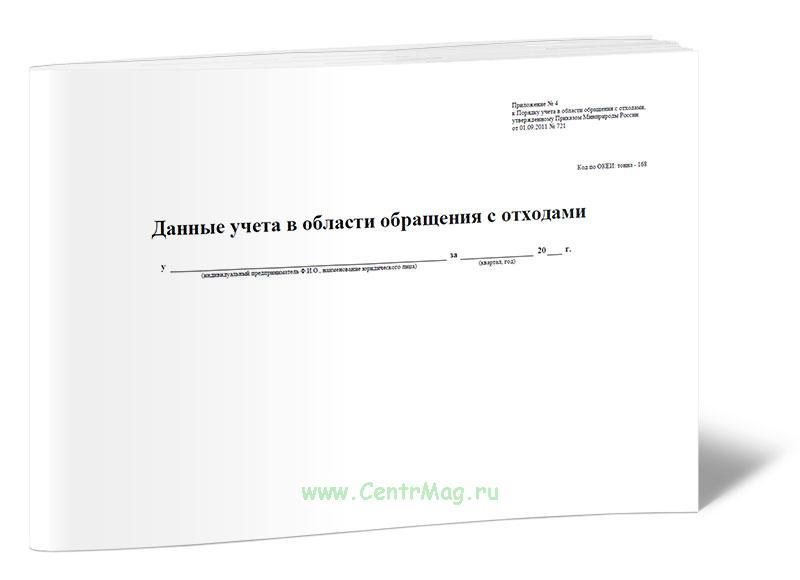 Журнал данные учета отходов в области обращения с отходами
