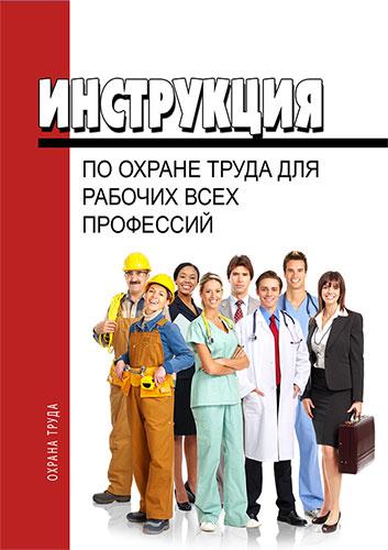 Инструкция по охране труда для рабочих всех профессий