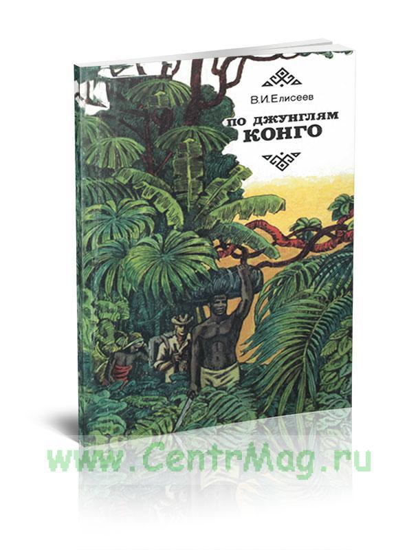 По джунглям Конго (Записки геолога)